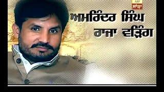 Amrinder Singh Raja Warring on ABP SANJHA @7.30PM