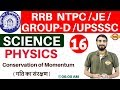 Class 16 |#RRB  NTPC /JE / GROUP-D /UPSSSC/Ncert Based |Science |Physics|By Vivek Sir|गति का संरक्षण