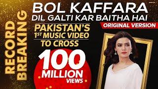 Bol Kaffara Kya Hoga Complete Song Extended | Jugnu Jugnu Karke | Tumhe Humse Badhkar Duniya
