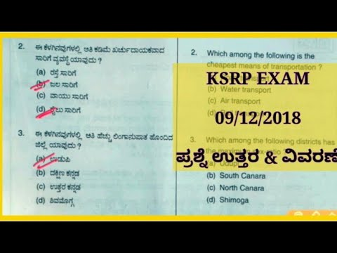 KANNADA GK TOP 50 Frequently asked IC questions for Police
