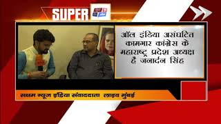 "AIUWC : कांग्रेस नेता जनार्दन सिंह से ""All India Unorganized Worker Congress "" को लेकर खास बातचीत  "