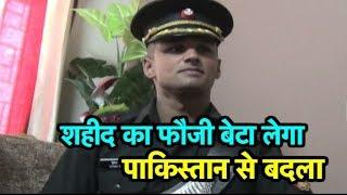 करगिल शहीद का फौजी बेटा, पाकिस्तान से लेगा बदला | Bharat Tak