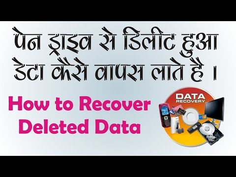 How to Recover Deleted Data from Pen drive , hard disk , computer