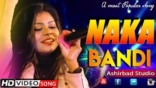 Naka Bandi Rimix Song |  | Usha Uthup | | Old Hit Song Live Singing | Cover by Chaitiparna Dey