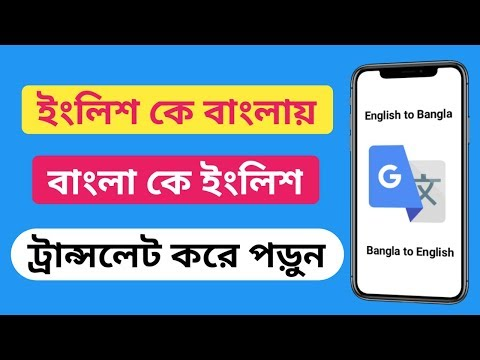 How to learn english with google translate bangla tutorial