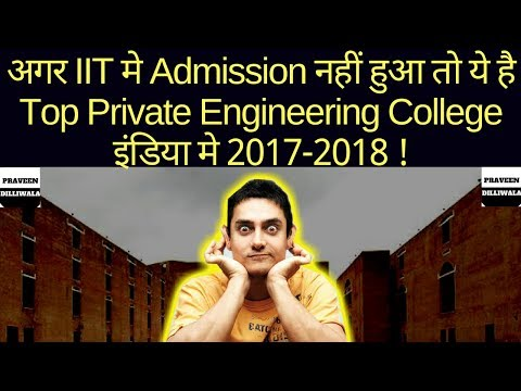 Top Engineering College in India | Best Engineering College | Top 20 | 2017-2018