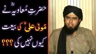 Hazrat-e-MOAVIAH r.a nay Sayyidina Maola ALI r.a ki BAIT kewn NAHIN ki the ???