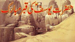 Hazrat Yousaf Ki Qabar Mubarik Kahan Waqia Ha?