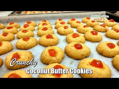 Crunchy Coconut Butter Cookies | MyKitchen101en