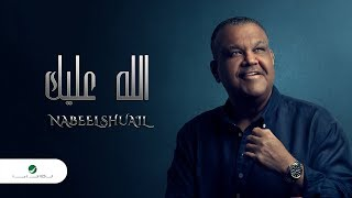 Nabeel Shuail … Allah Alaik - With Lyrics   نبيل شعيل … الله عليك - بالكلمات