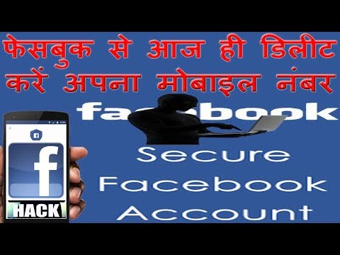 Xxx Mp4 REMOVE YOUR MOBILE NUMBER FROM FACEBOOK TODAY फेसबुक से आज ही डिलीट करें अपना मोबाइल नंबर 3gp Sex
