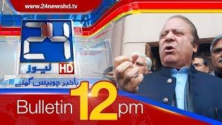 News Bulletin   12:00 PM   22 February 2018   24 News HD