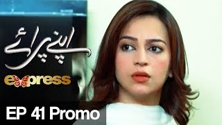 Apnay Paraye - Episode 41 Promo | Express Entertainment - Hiba Ali, Babar Khan, Shaheen Khan