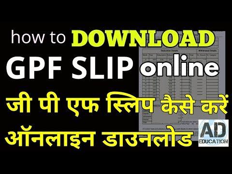 GPF SLIP ONLINE DOWNLOAD जी पी एफ स्लिप ऑनलाईन डाउनलोड कैसे करे ??