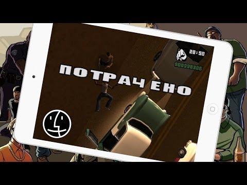 Моды для Grand Theft Auto: San Andreas на iOS. Как ставить и что для этого нужно? [ПОТРАЧЕНО]