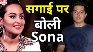 Bunty Sachdev से सगाई को लेकर, Sonakshi Sinha ने तोड़ी चुप्पी