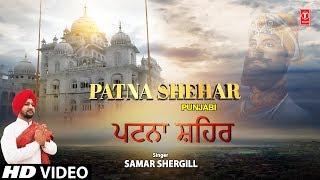 Patna Shehar I SAMAR SHERGILL I Punjabi Devotional Song I Full HD Video