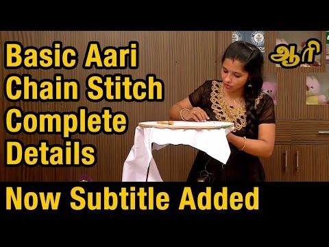 Aari work for beginners   Aari basic chain stitch   aari embroidery   zardosi