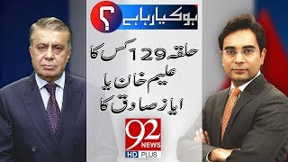 Ho Kya Raha Hai |Exclusive interview with Ayaz Sadiq and Aleem Khan |NA-129| 18 July 2018 | 92NewsHD