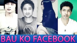 Bau Ko Facebook - Full Short Film
