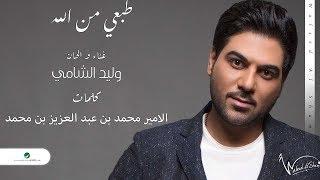 Waleed Al Shami ... Tabee Men Allah - Lyrics 2019 | وليد الشامي ... طبعي من الله - بالكلمات
