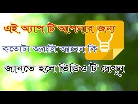 এই অ্যাপ টি আপনার ফোনে থাকা সব চাইতে জরুলি।How to use Google Keep bangla