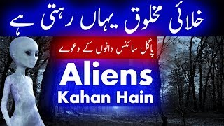 Aliens Documentary In Urdu UFO Khalai Makhlooq Kahan Hai Aliens Hindi Part 2