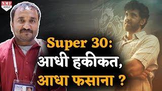 क्या Anand Kumar का Super 30 सिर्फ एक हौवा है ?