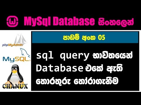 Sinhala mysql tutorial 05 - how to select specific data using mysql from database table by chanux