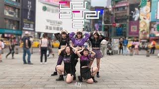 Download [KPOP IN PUBLIC CHALLENGE] ITZY(있지) - DALLA DALLA(달라달라) Dance Cover by CAMERA from Taiwan Video