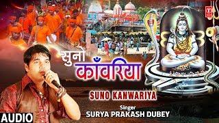 सुनो काँवरिया Suno Kanwariya I SURYA PRAKASH DUBEY I New Kanwar Bhajan I Full Audio Song