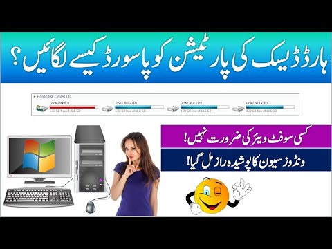 How To Encrypt a Hard Drive in Windows 7 Without Any Software in Urdu