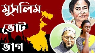 রাজনৈতিক তর্জা ।পশ্চিমবঙ্গে মুসলিম ভোট ভাগ