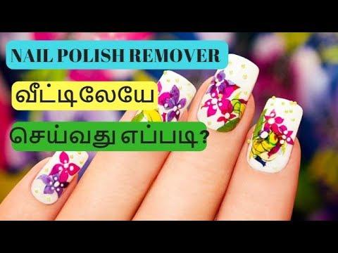 DIY Nailpolish Remover at Home   Homemade Nailpolish Remover   Nailart Tips Tricks& Hacks   Beauty