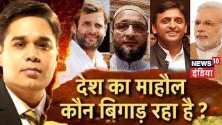Aar Paar | विरोध के नाम पर बँटवारे की सियासत! | देश का माहौल कौन बिगाड़ रहा है? | News18 India