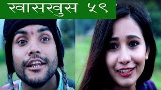 Nepali comedy Khas khus 59 by www.aamaagni.com