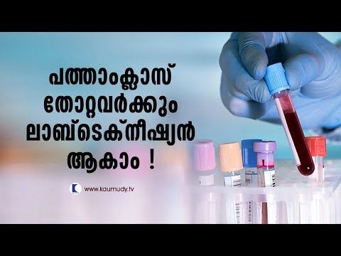 Even a 10th failed can become a lab technician | Kaumudy TV