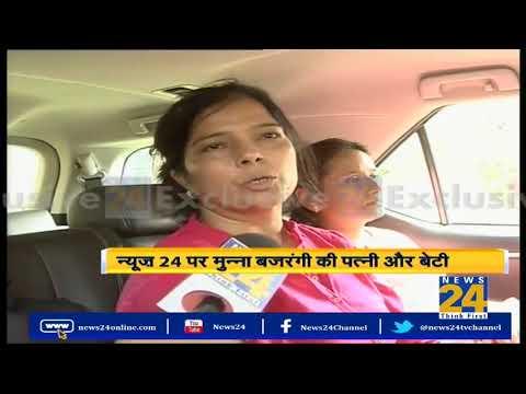 Xxx Mp4 Munna Bajrangi की पत्नी सीमा सिंह और बेटी से खास बातचीत 3gp Sex