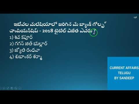 Current Affairs Telugu 2018    Jan to Dec 2018 part 18