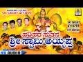 Harihara Sutane Swamy Ayyappa Swamy Ayyappa Top Songs