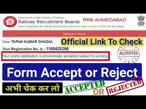 Check your Railway Group- D Application Status Reject or Accept Offcial Link. Group- D Form Status