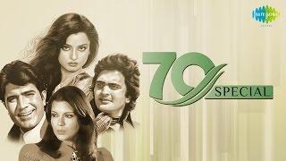 Weekend Classic Radio Show | 70's Special | सितारों की ज़िन्दगी से कुछ किस्से और गाने | HD Songs
