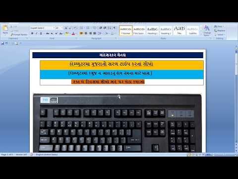 LEARN GUJARATI EASY TYPING PART-3