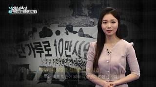 Download 작업환경측정 10강 클립영상 유해인자리포트 우리나라 직업병 1위, 진폐증 Video