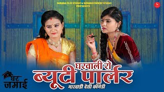 घर जमाई कॉमेडी शो - ब्यूटी पार्लर स्पेशल | Beauty Parlour -Ghar Jamai Comedy P-22 कॉमेडी जरूर देखिये