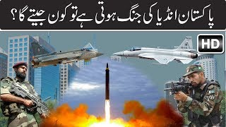 India Vs Pakistan   Which Army Would Win a War 2019?