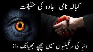 History of  kabbalah Black Magic | Urdu / Hindi