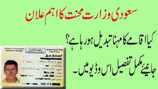 Saudi Arab Letest News About Change Iqama Profession In 2018 Urdu Hindi