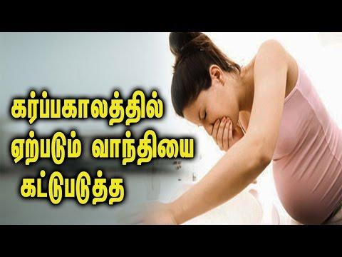 To Stop Vomit While Pregnancy  || கர்ப்பகாலத்தில் ஏற்படும் வாந்தியை கட்டுபடுத்த   Tamil Health Tips