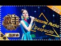 张韶涵 Besame Mucho Despacito 单曲纯享 歌手2018 第4期 Singer2018 歌手官方频道 mp3